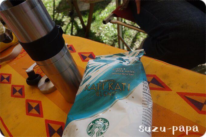 スタバコーヒー豆