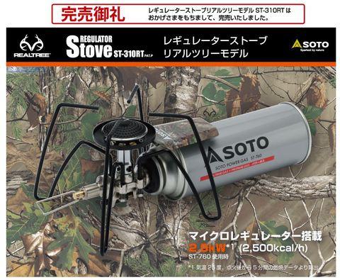 ST-310RT外箱