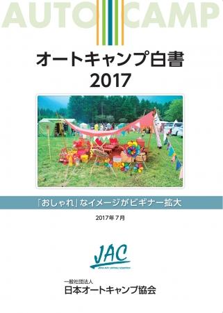 オートキャンプ白書2017