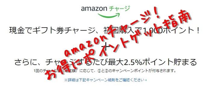 Amazonチャージポイント還元