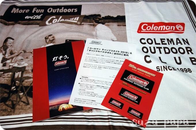 コールマンCOCのバスタオルとカタログ