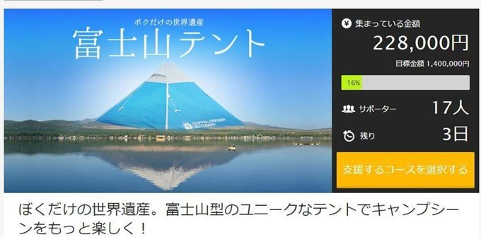 DOD富士山テントのクラウドファンディング