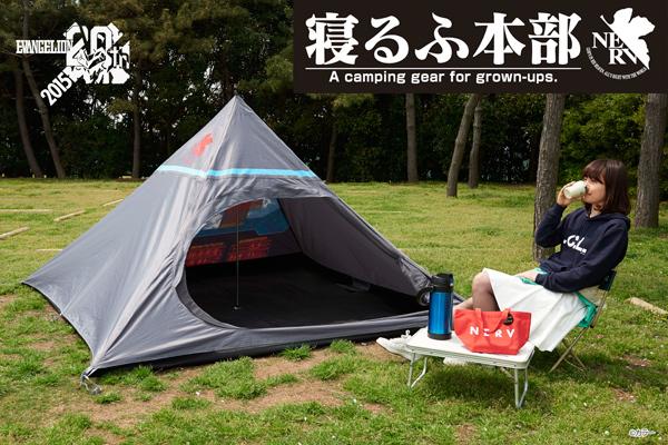 エヴァンゲリオンの寝るふ本部テント