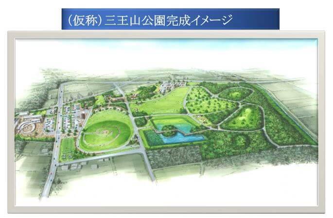 三王山ふれあい公園完成イメージ