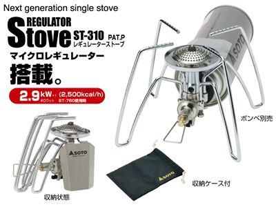 レギュレーターストーブST-310