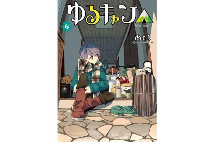 ゆるキャン△6巻の表紙