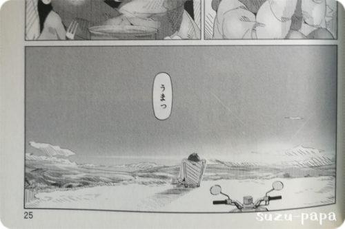 ゆるキャン△コミック2巻