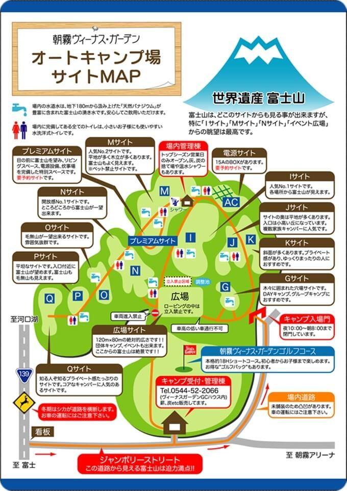 朝霧ジャンボリー地図