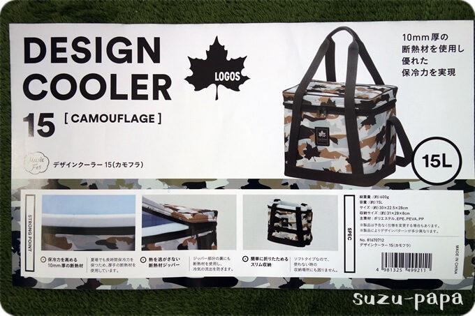 デザインクーラーパッケージ