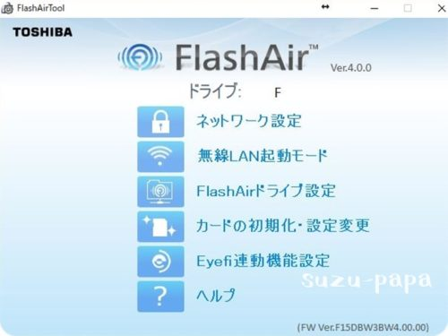 FlashAir設定