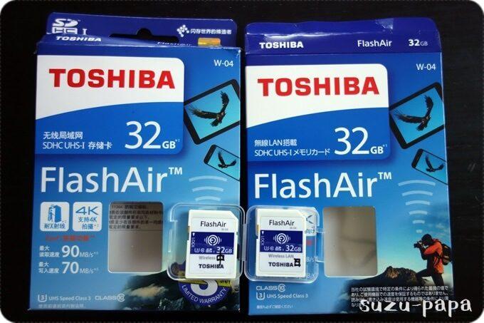 FlashAir 並行輸入と正規品