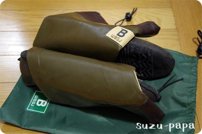 バードウォッチング長靴 収納