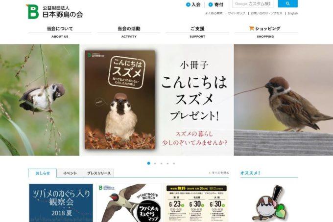 日本野鳥の会HP