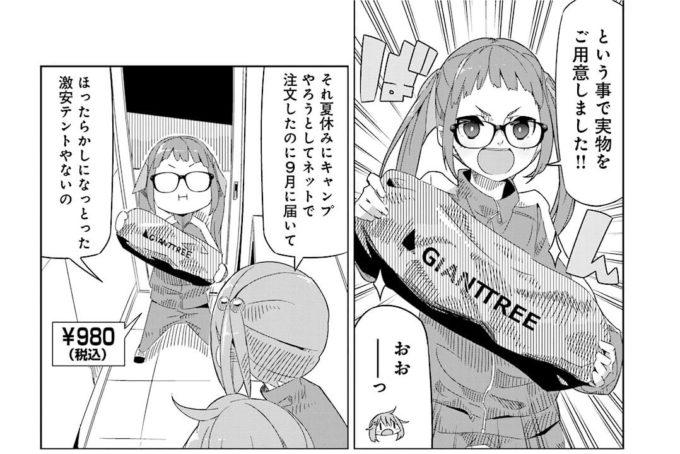 ゆるキャン△ 980円テント