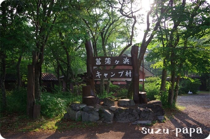 菖蒲ヶ浜キャンプ場 看板