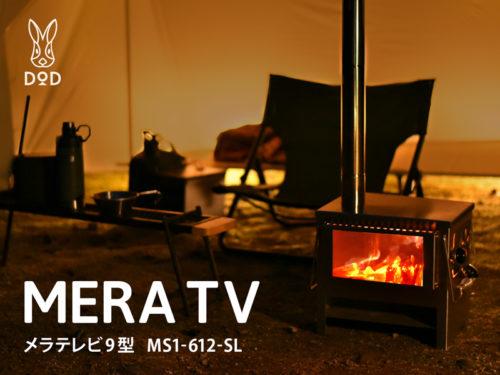 メラテレビ9