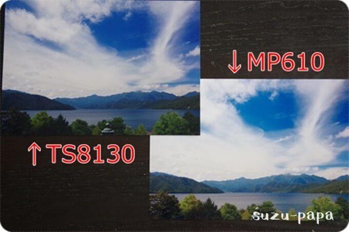 TS8130とMP610印刷比較