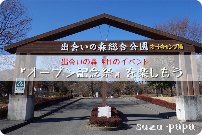 出会いの森 オープン記念祭