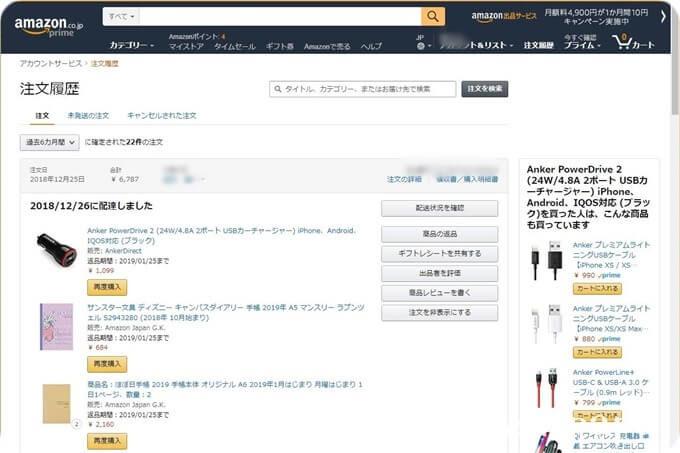 Amazon金額チェック