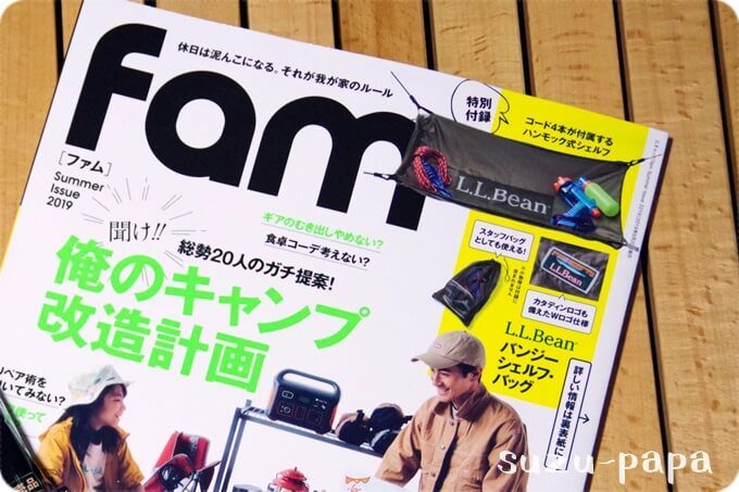 fam summer issue 2019
