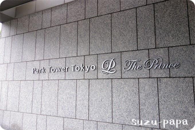 パークタワー東京外観