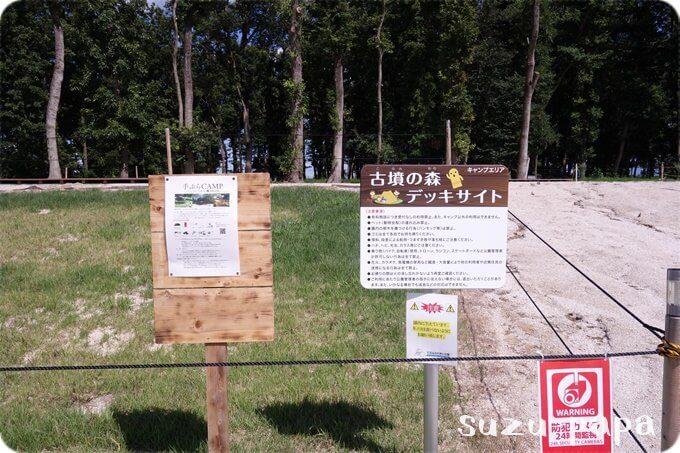 三王山ふれあい公園キャンプ場 手ぶらCAMP
