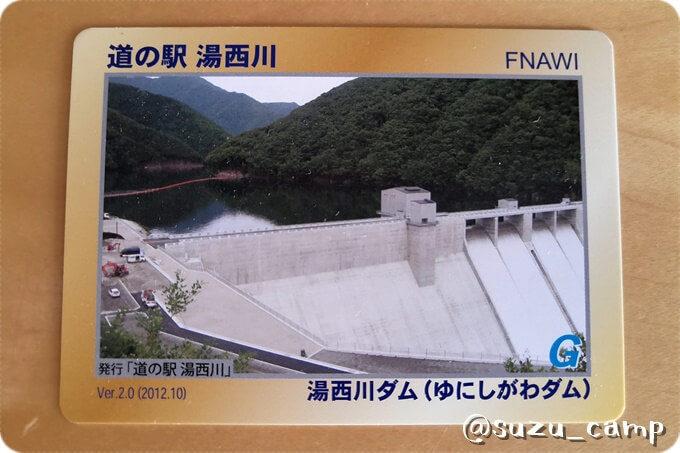 ダムカード 湯西川