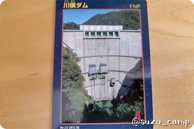 ダムカード 川俣ダム