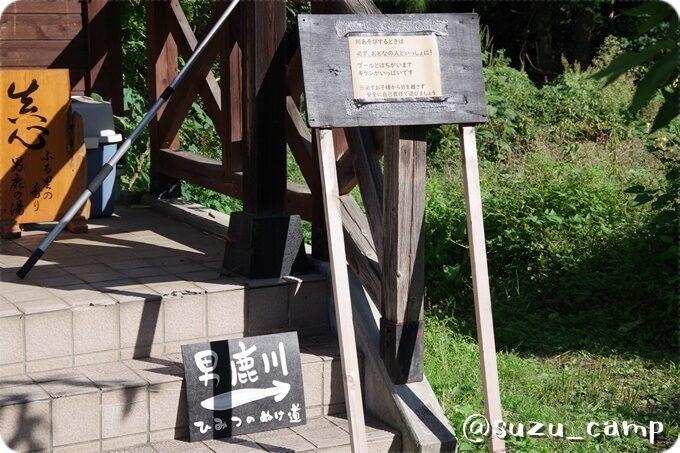 みよりふるさと体験村キャンプ場 男鹿川