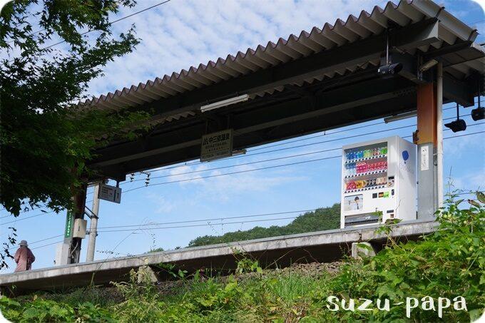 みよりふるさと体験村 駅ホーム 自販機