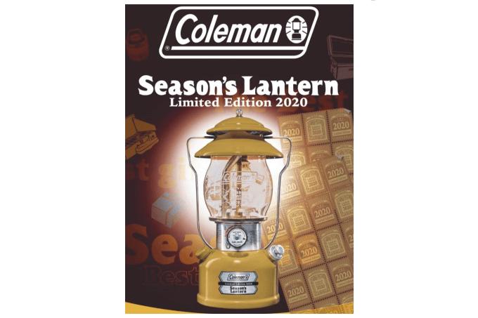 シーズンズランタン2020