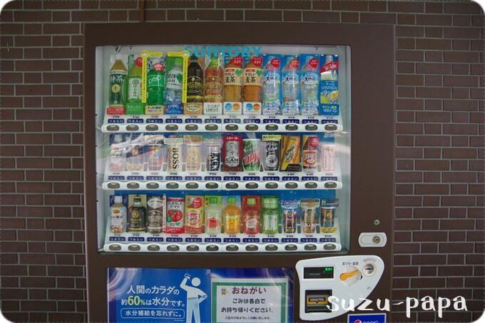 休暇村 自動販売機