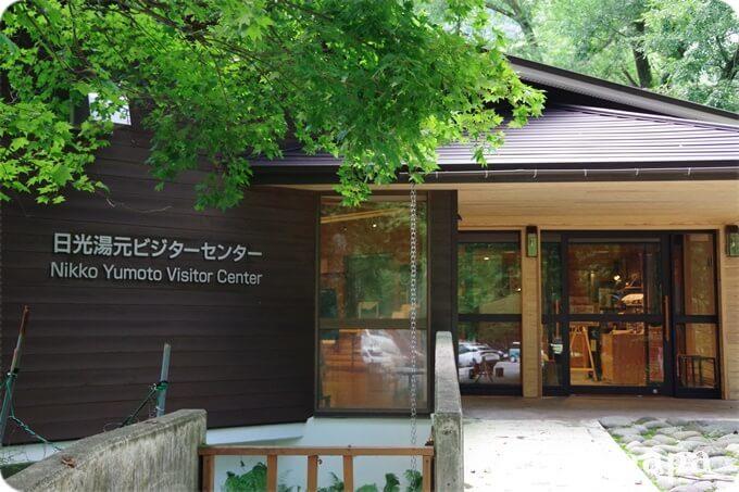 湯元キャンプ場 ビジターセンター