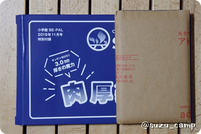 BE-PAL付録 肉厚鉄板mini