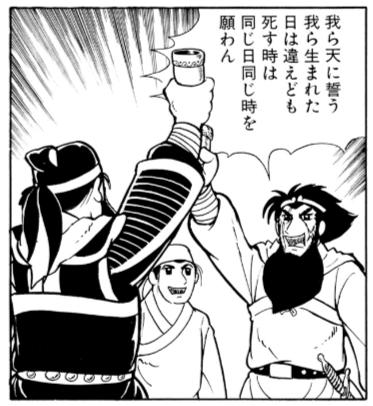 三国志 桃園の誓い