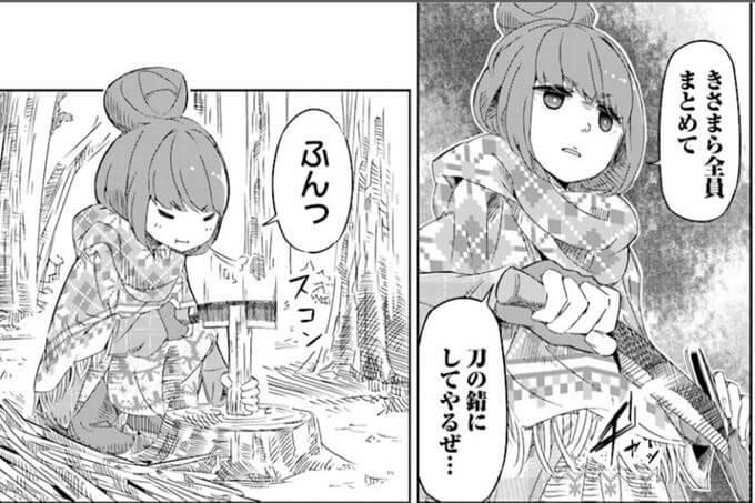 ゆるキャン リンちゃんのナタ
