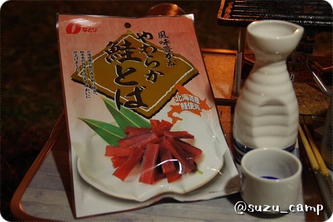 鮭とば 日本酒