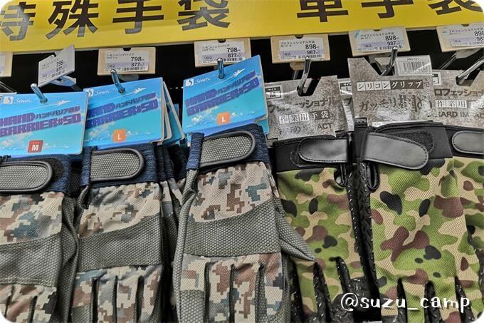 作業用手袋売り場