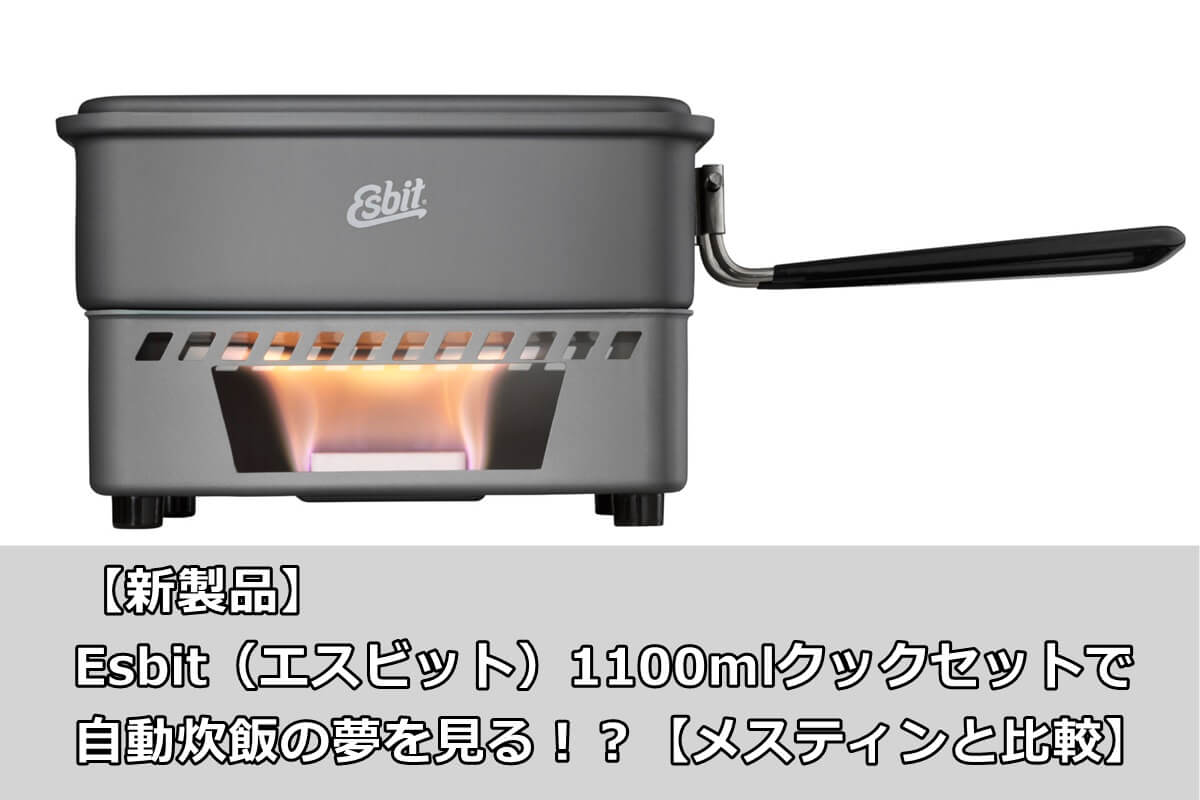 Esbit(エスビット)1100ml クックセット