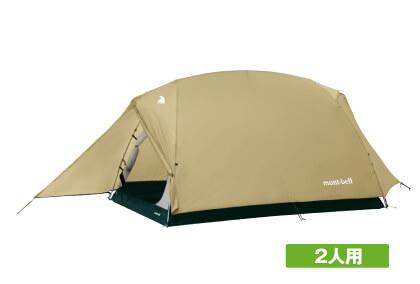 ムーンライトテント2型