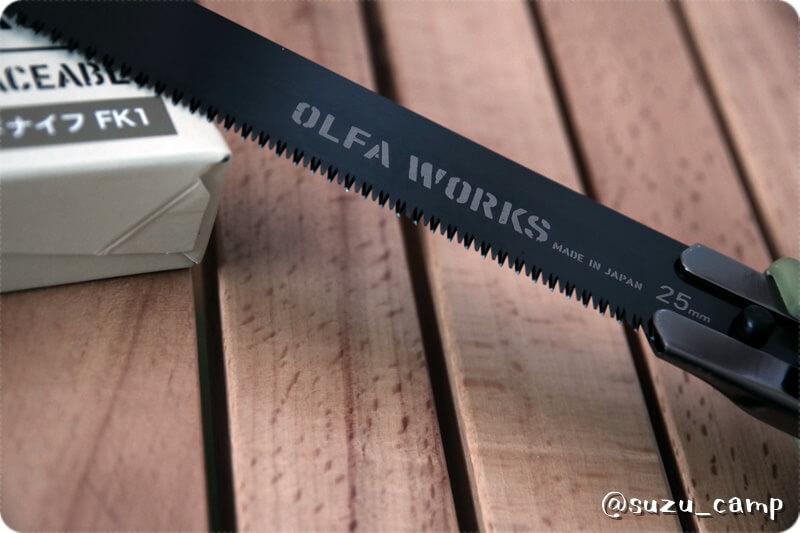 OLFA WORKS フィールドノコギリ