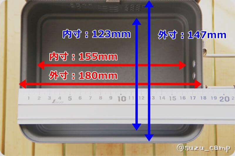 Esbit 1100mlクックセット 寸法