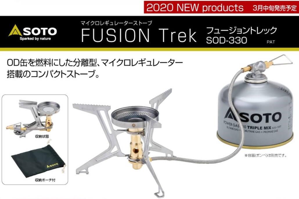 FUSION Trek SOD-330