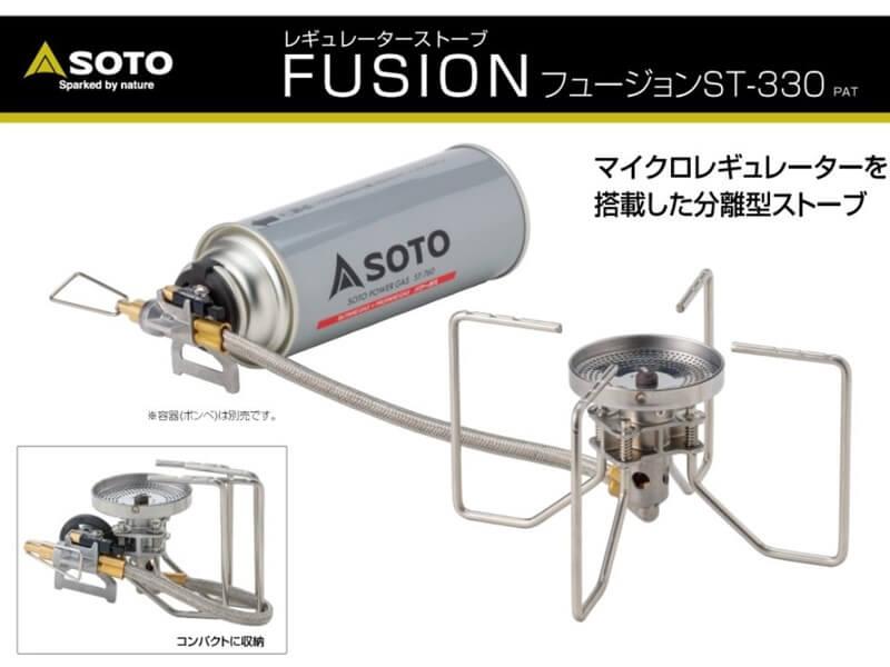 レギュレーターストーブ FUSION(フュージョン)ST-330