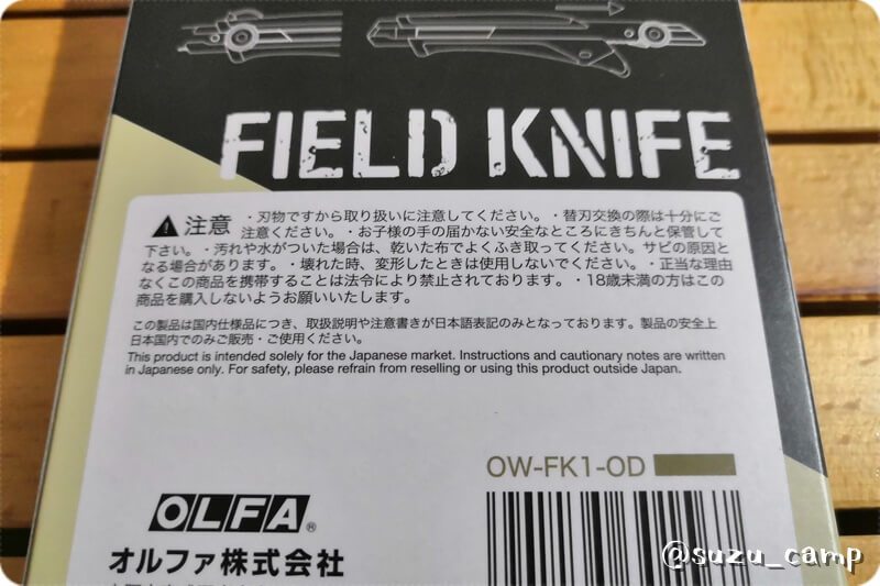 OLFA WORKS 18禁