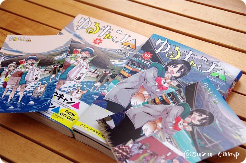 ゆるキャン△コミック
