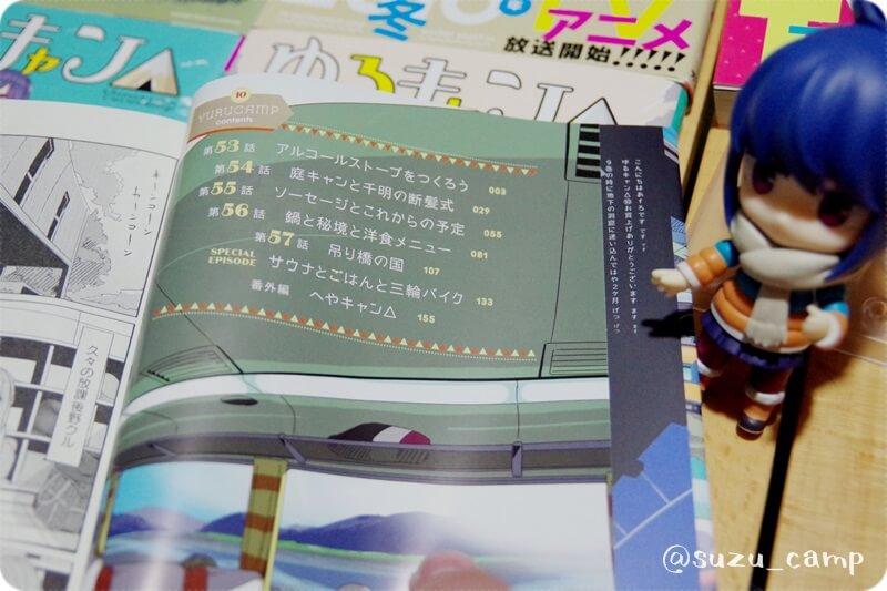 ゆるキャン△コミック10巻
