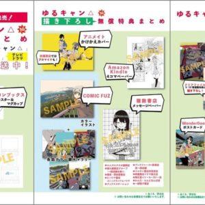 ゆるキャン△コミック10巻特典