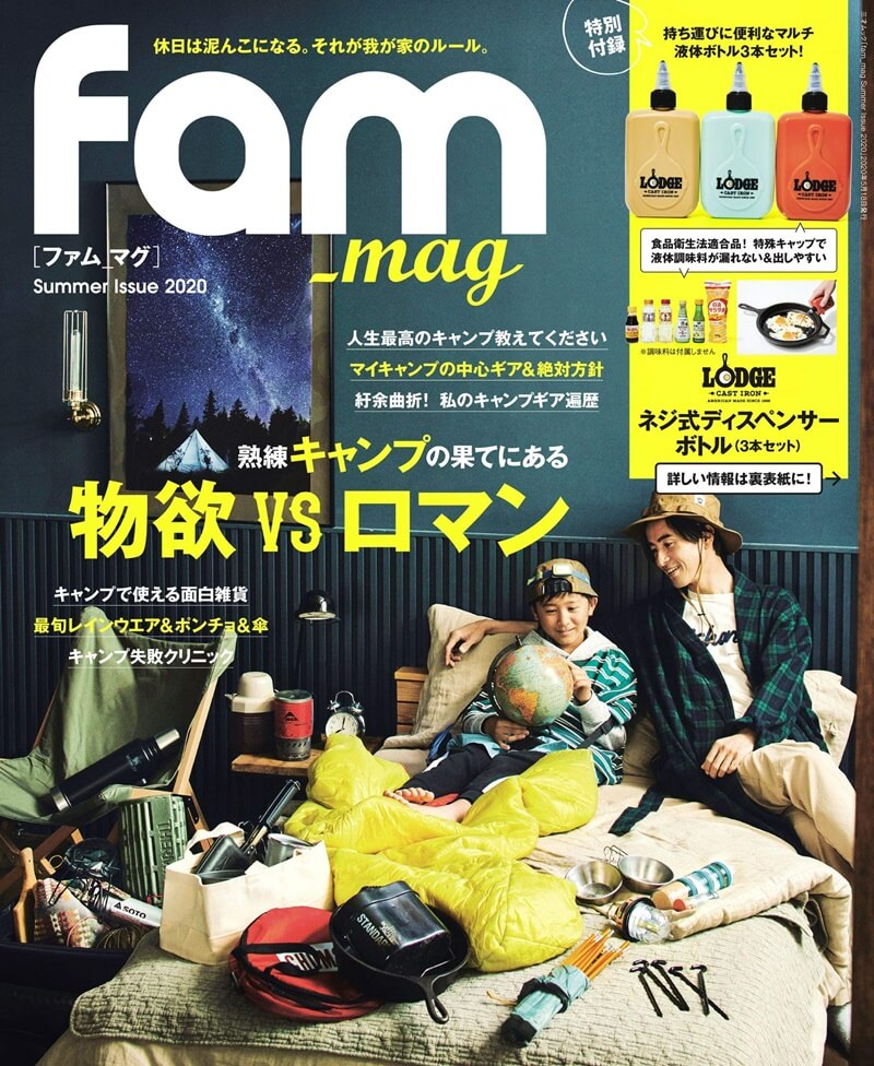 fam_mag Summer Issue 2020