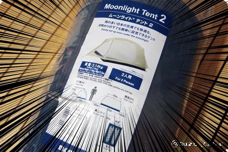 新型ムーンライトテント2型